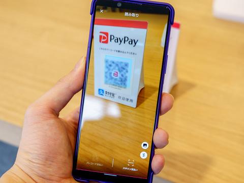 PayPay MPM