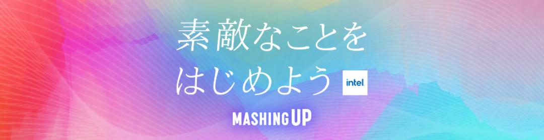 mashing up