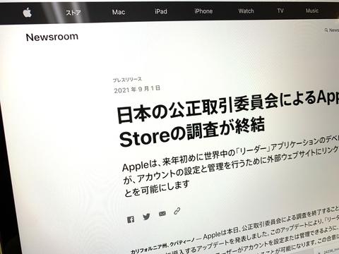 公正取引委員会の調査終了を公表したアップルのプレスリリース