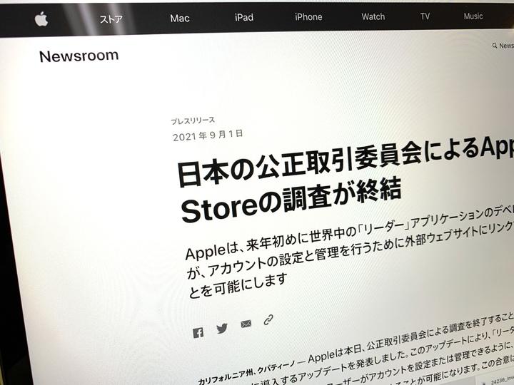 アップル「公取委の調査が終結」発表の真意…どのAppビジネスへ影響があるのか