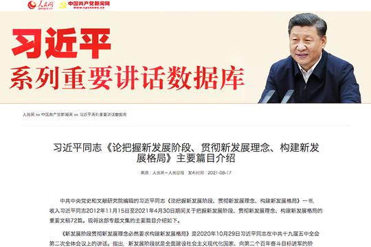 okada_common_wealth_china_top