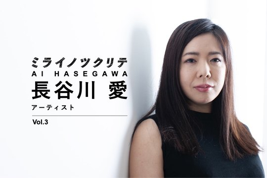 長谷川愛_アーティスト