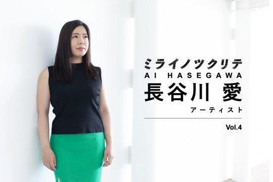長谷川愛・アーティスト