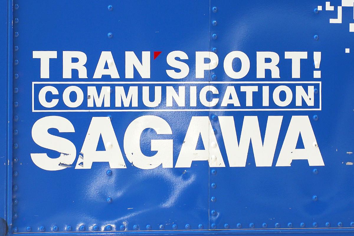 ueno_logistics_2021_sagawa