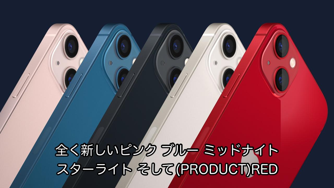 iPhone 13 miniとiPhone 13