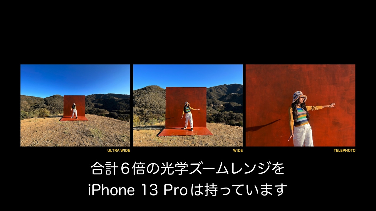 iPhone 13 Proの光学ズーム