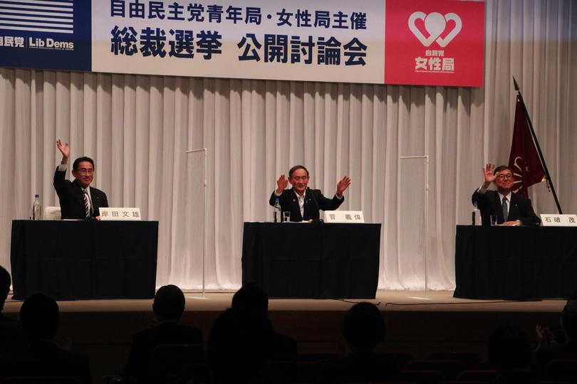 前回(2019年)総裁選の公開討論会(2019年9月8日)
