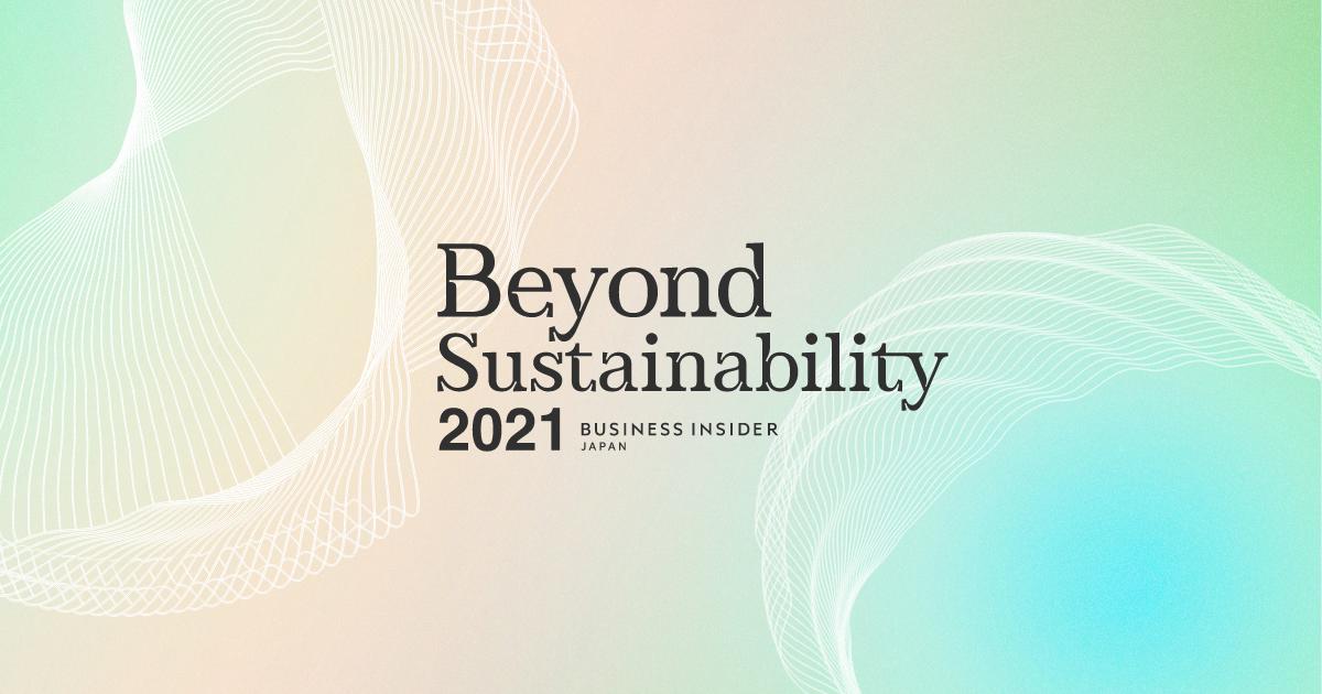 SDGsとビジネスの現在地