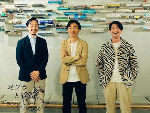 Zebras and Company共同創業者/代表取締役の陶山 祐司さん、田淵 良敬さん、阿座上 陽平さん