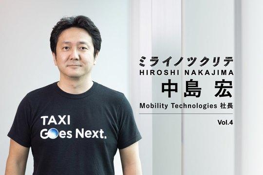 中島宏 Mobility Technologies