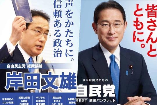 (左)岸田首相の総裁選での政策集(右)自民党の政策パンフレット