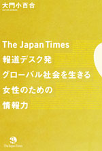 140118_the_japan_times_2.jpg