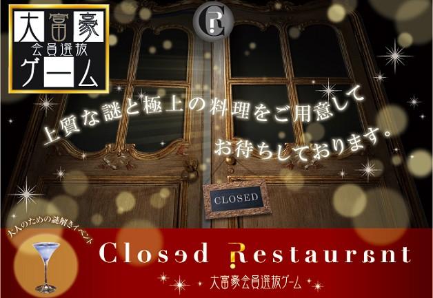 140320_closed_restaurant_01.jpg