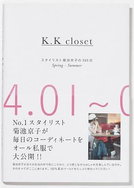 140415_kkcloset_05.jpg