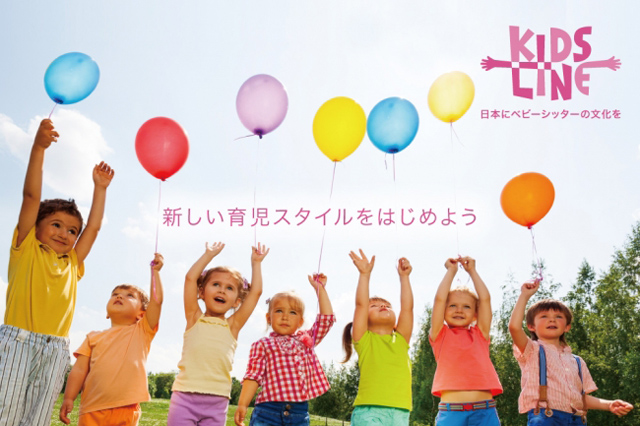 150218_kidsline-thumb-640x426-84375.jpg