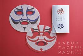 外国人に大人気。歌舞伎の「隈取り」がフェイスパックになりました
