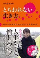 20140527_yamazakimari_11.jpg