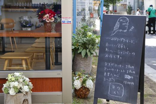 20151008_yodaka_coffee_2.jpg