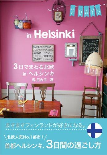 20150415_helsinki_book.jpg