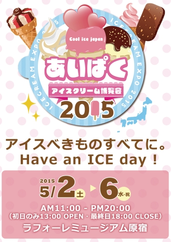 20150429_ice_s_5.jpg