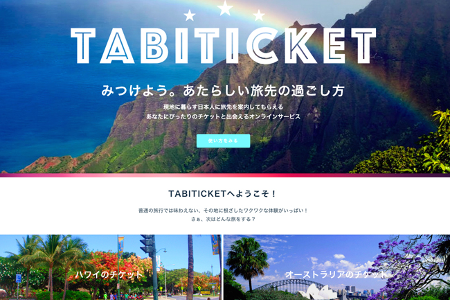20150709_tabiticket_1.jpg