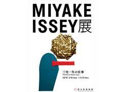 三宅一生の45年間の仕事がここに。「MIYAKE ISSEY展」開催中
