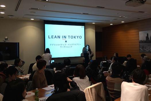 20170317_leanin_03.JPG