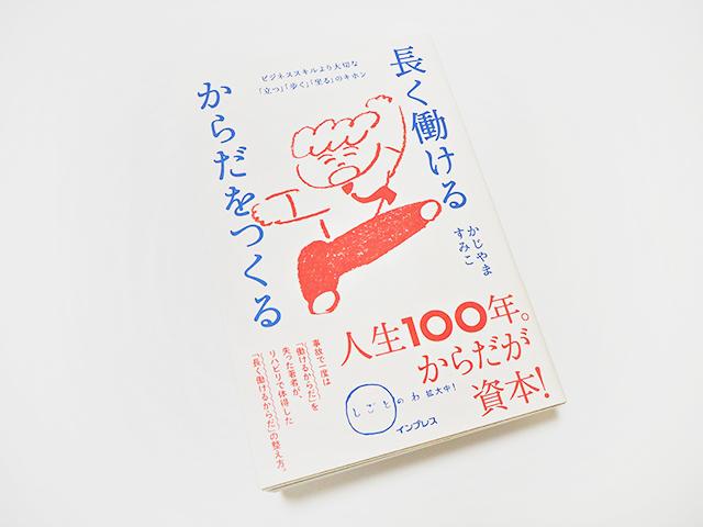 20170929_book_top.jpg