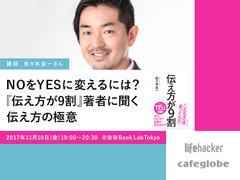 【11/10開催】『伝え方が9割』著者・佐々木圭一さん登壇。NOをYESに変える伝え方の極意