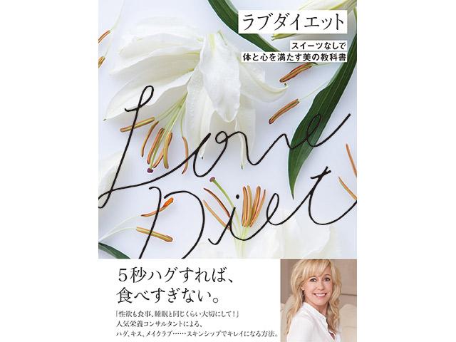 171105_love_diet_1.jpg