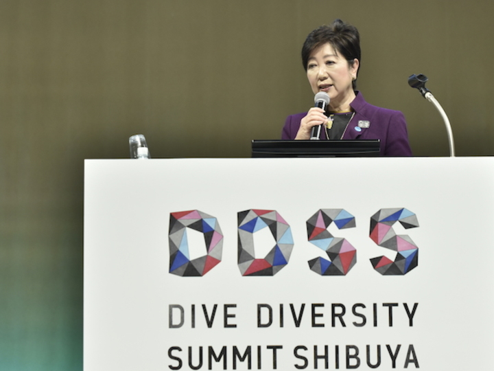 ダイバーシティにDIVE! 多様性社会を考えるサミットDDSS