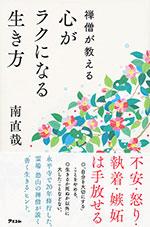 20180101_minami_book.jpg