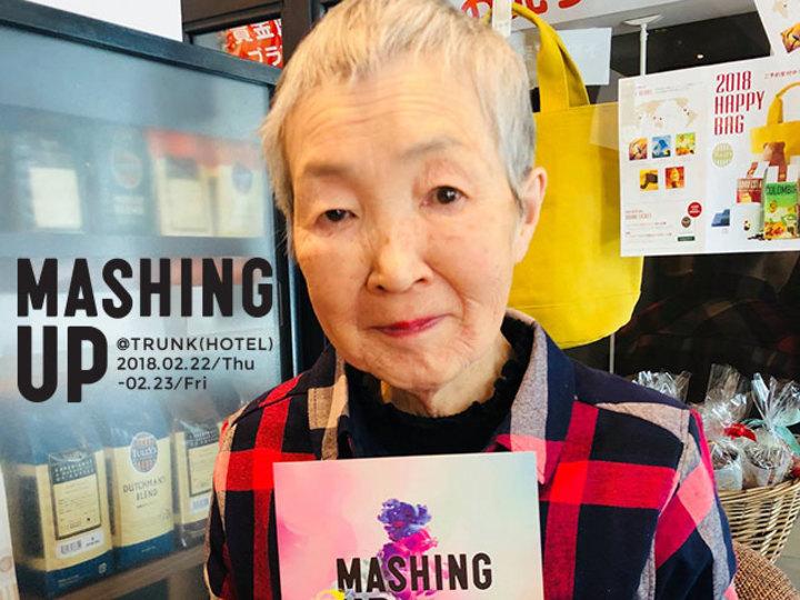 世界最高齢プログラマーの次なる挑戦/若宮正子 [MASHING UP]