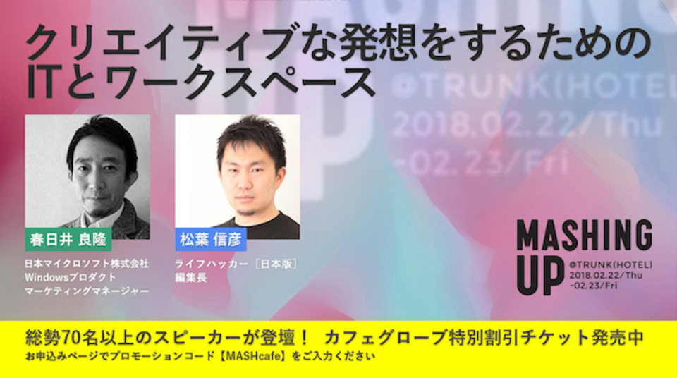 20180125_microsoft_muws