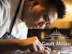 今いちばんおいしい東京をどうぞ/Gault & Millau avec cafeglobe