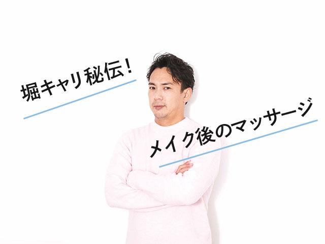20180228_hori_makeup_05