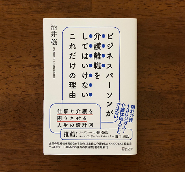 20180323_book_nursing_1