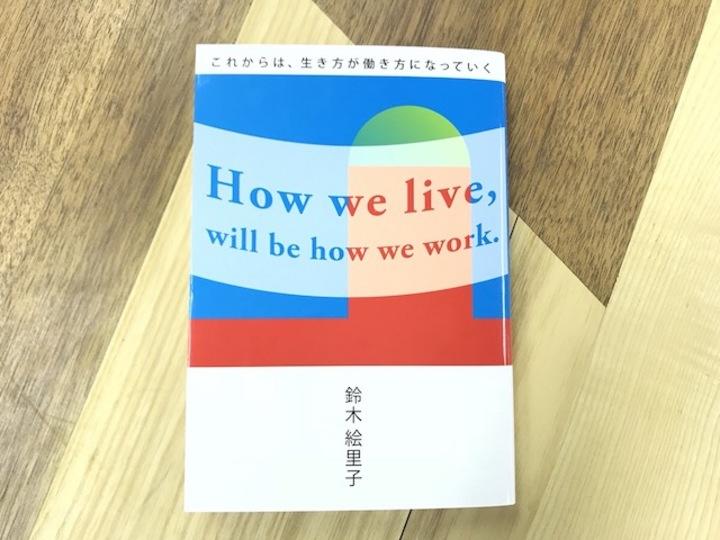 これからは「生き方が働き方」に。好きなことを仕事にしていくヒント