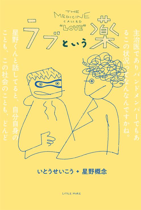 hoshino-book