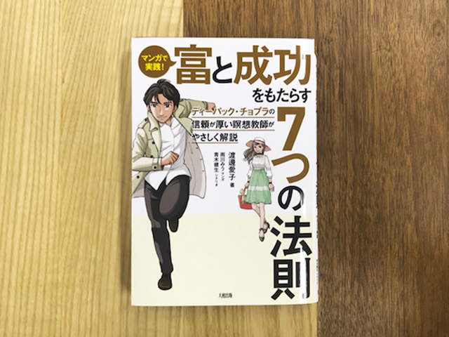 20180728_book_tomiseikou_2