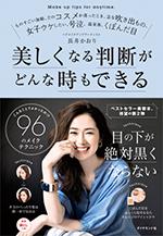1808_kaorinagai_5