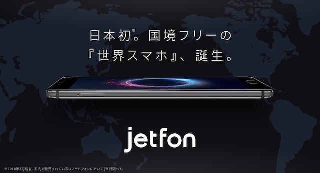 20180814_jetfone_4