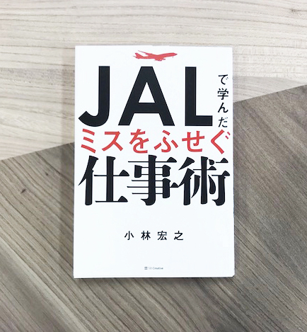 20180825_book_jal2