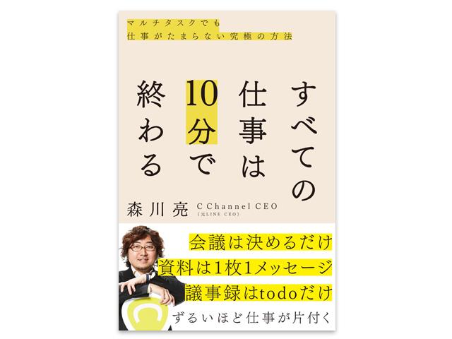 20180901_book_10minutes_5