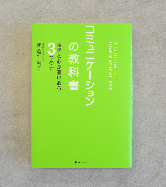 20180908_book_communication_2-1