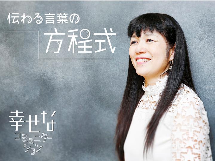 部下を生かし、幸せにするコミュニケーション/山田ズーニーさん[伝わる言葉の方程式 #2]