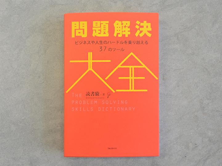 たった一冊の本が、あなたの問題解決の糸口になる