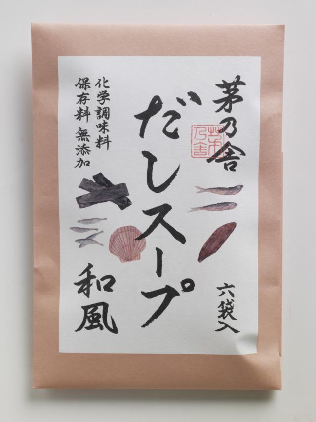 だしスープ和風(明)_path__R