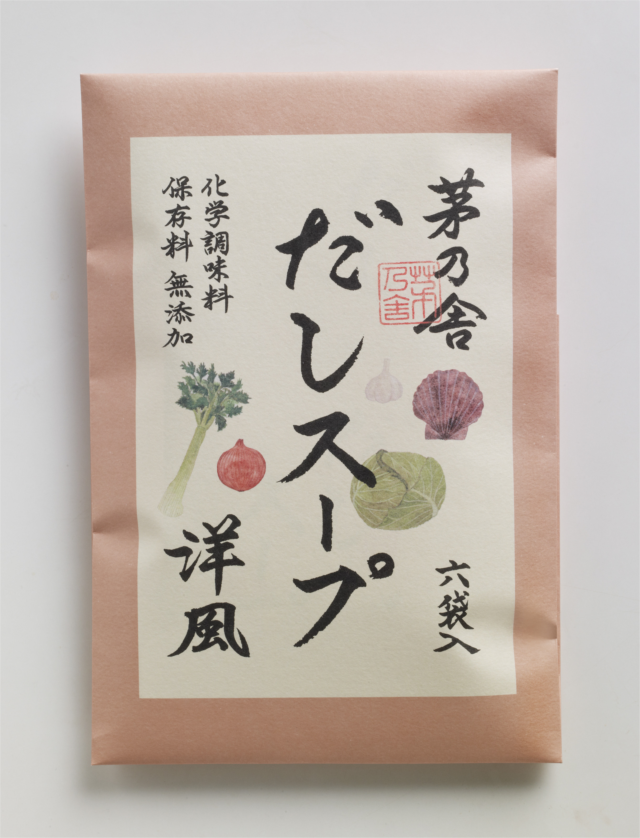 だしスープ洋風(明)_path_(1)_R