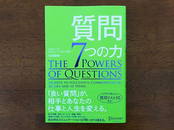 質問の仕方次第で、あなたの人生はガラッと変わる